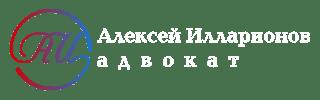 Адвокат Илларионов Алексей